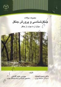 مجموعه سوالات جنگل شناسی و پرورش جنگل