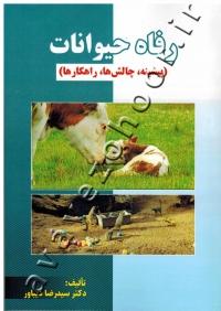 رفاه حیوانات (پیشینه، چالش ها، راهکارها)