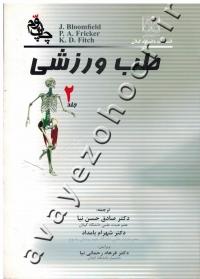 طب ورزشی (جلد دوم)