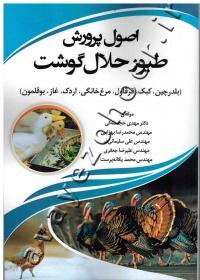 اصول پرورش طیور حلال گوشت (بلدرچین، کبک، قرقاول، مرغ خانگی، اردک، غاز، بوقلمون)