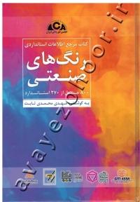 کتاب مرجع اطلاعات استانداردی رنگهای صنعتی، 800 جدول از 270 استاندارد