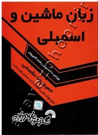 زبان ماشین و اسمبلی (همراه با CD)
