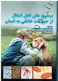 بیماری های قابل انتقال از حیوانات خانگی به انسان (جلد اول)