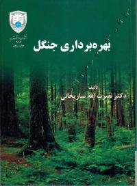 بهره برداری جنگل