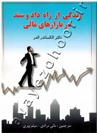 زندگی از راه دادوستد در بازارهای مالی