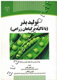 تولید بذر ( با تاکید بر گیاهان زراعی )