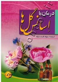 درمان با اسانس گل ها