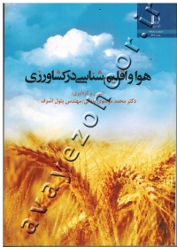 هوا و اقلیم شناسی در کشاورزی