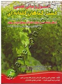 اصول و مبانی علمی کشت گیاهان گلخانه ای (خیار، گوجه فرنگی، توت فرنگی، فلفل و سایر سبزیجات)