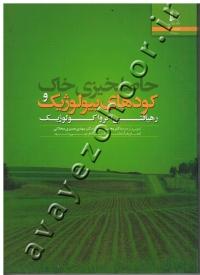 حاصلخیزی خاک و کودهای بیولوژیک (رهیافتی اگرواکولوژیک)