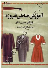 آموزش خیاطی فیروزه (خیاطی بدون الگو) جلد اول