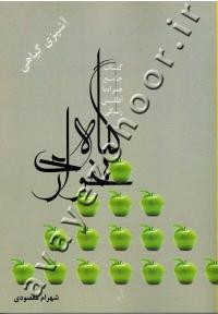 کتاب جامع گیاه خواری همراه با اطلس رنگی (آشپزی گیاهی)
