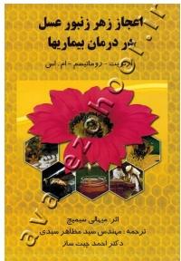 اعجاز زهر زنبورعسل در درمان بیماریها (آرتریت - روماتیسم - ام. اس)