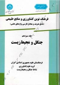 فرهنگ نوین کشاورزی و منابع طبیعی ( جنگل و محیط زیست -جلد سیزدهم ) (فارسی- انگلیسی )