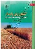 کشاورزی پایدار (اصول و رهیافت های مدیریتی)