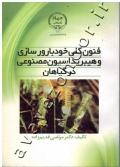 فنون کلی خودباور سازی و هیبریداسیون مصنوعی در گیاهان