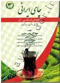 چای ایرانی و خواص درمانی آن (کاشت، داشت، برداشت)