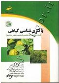 باکتری شناسی گیاهی (ویژه دانشجویان کارشناسی، کارشناسی ارشد و دکتری) به همراه CD