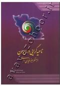ناحیه گرایی در ایران از منظر جغرافیای سیاسی