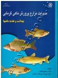 مدیریت مزارع پرورش ماهی گرمابی (بهداشت و تغذیه ماهیها)