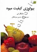 بیولوژی کیفیت میوه