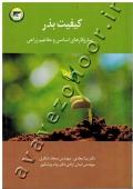 کیفیت بذر ( سازوکارهای اساسی و مفاهیم زراعی )