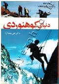 دنیای کوهنوردی