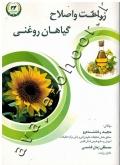 زراعت و اصلاح گیاهان روغنی