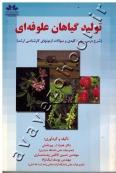 تولید گیاهان علوفه ای (شرح درس، نکات کلیدی و سوالات آزمونهای کارشناسی ارشد)