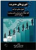 تئوری های مدیریت (اصول، مبانی، فرآیند)
