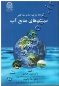 برنامه ریزی و مدیریت کیفی سیستم های منابع آب