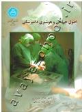 اصول جراحی و هوشبری دامپزشکی