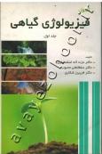 اصول فیزیولوژی گیاهی (جلد اول)