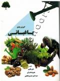 آموزش جامع باغبانی