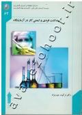 بهداشت فردی و ایمنی کار در آزمایشگاه