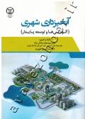 آبخیزداری شهری (آلودگی ها و توسعه پایدار)