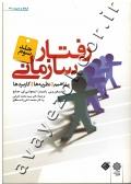 رفتار سازمانی (مفاهیم، نظریه ها و کاربردها) جلد سوم