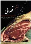 هنر قصابی (آماده سازی گوشت برای آشپزخانه و رستوران)