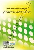 متون انگلیسی برای دانشجویان و محققین رشته های محیط زیست جغرافیایی و بوم شناختی انسانی