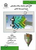 کاربردهای دینامیک سیالات محاسباتی در فرآوری مواد غذایی