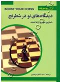 دیدگاه های نو در شطرنج 3 (شطرنج خود را ارتقا دهید)