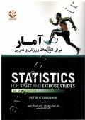 آمار برای مطالعات ورزش و تمرین