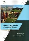 جامعه شناسی شهری و روستایی