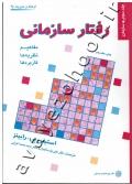 رفتار سازمانی (جلد سوم: سازمان)