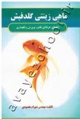 راهنمای حرفه ای تکثیر، پرورش و نگهداری ماهیان زینتی گلدفیش