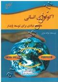 اکولوژی انسانی (مفاهیم بنیادی برای توسعه پایدار)