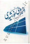 خودآموز انرژی خورشیدی