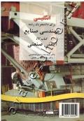 انگلیسی برای دانشجویان رشته مهندسی صنایع (کتاب IV: ایمنی صنعتی)