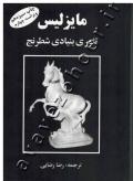 مایزلیس (تئوری بنیادی شطرنج)