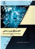 فناوری های نوین ارتباطی